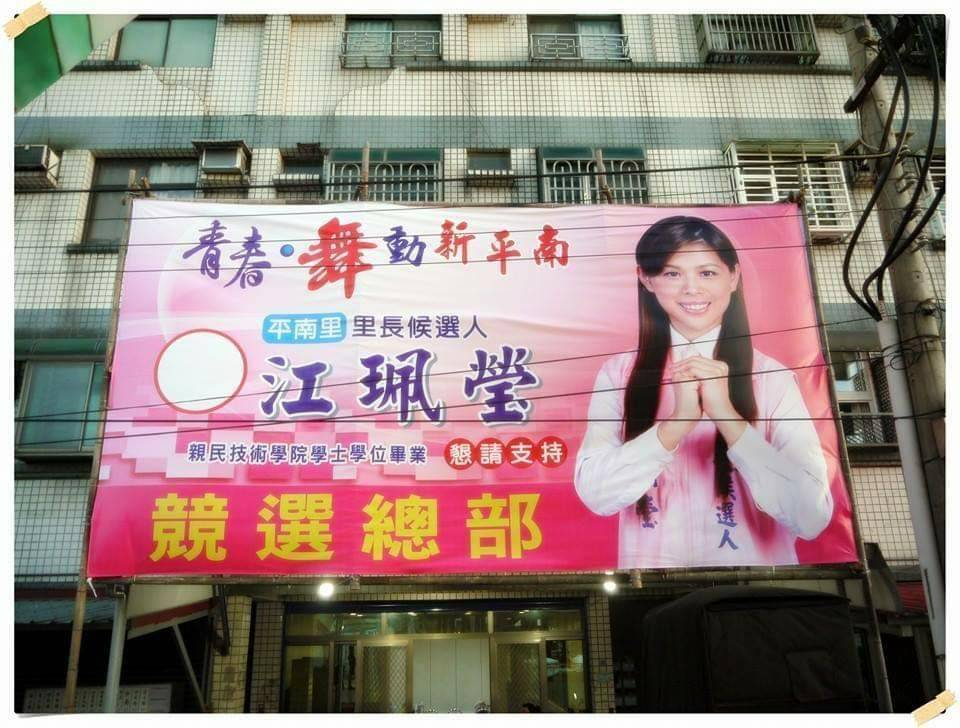 圖片說明:江珮瑩里長在地方上因強勢作風,頗受爭議。