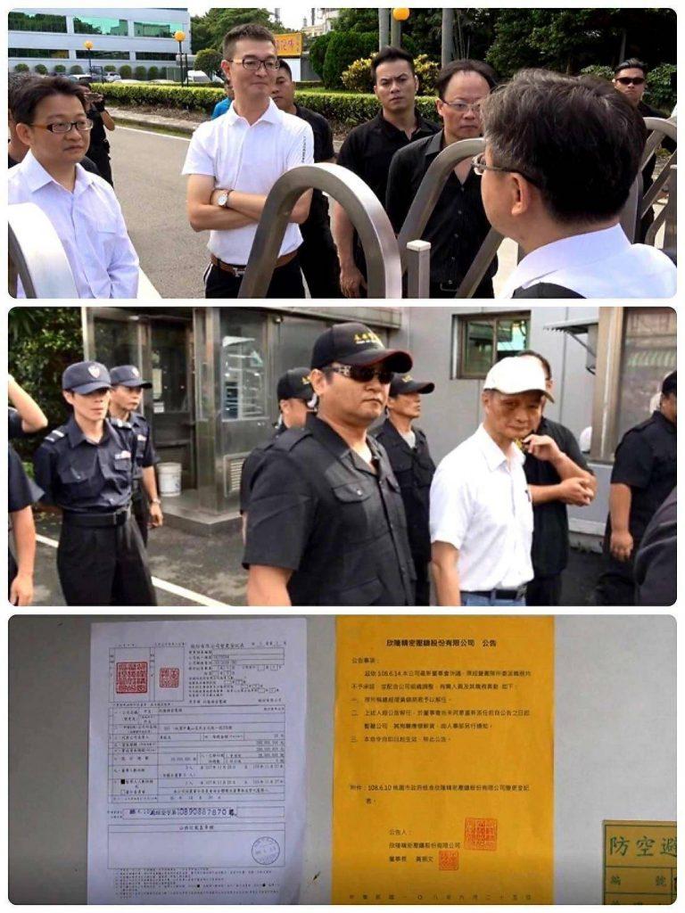 圖片說明:6月25日新任董事會率保全公司要去接管,卻遭龜山分局阻擋在門外。(記者葉鈞宇翻攝)