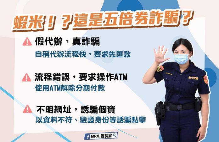 圖片說明:警方透過各個集會場所不厭其煩的向民眾宣導反詐騙資訊,希望民眾能安心、放心的使用五倍券!。(資料來源-NPA署長室)