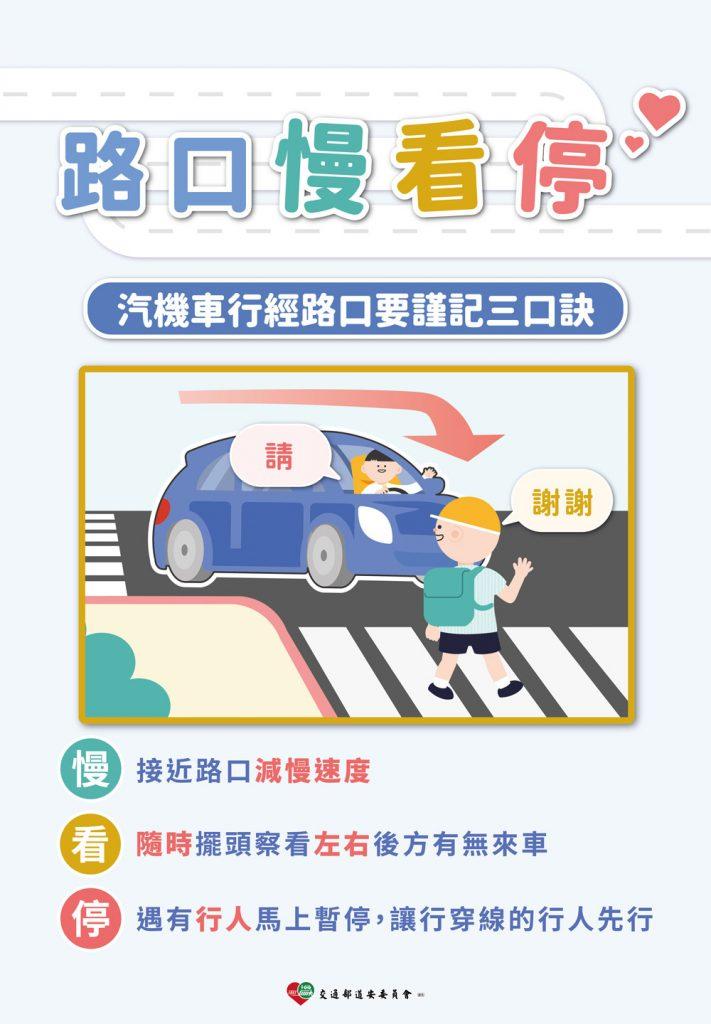 圖片說明:交通部交通安全宣導圖片。(記者徐歆媛翻攝)